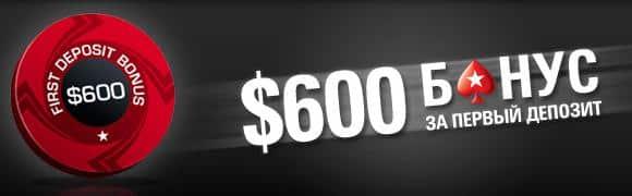 Получи до 600 долларов бонус на первый депозит